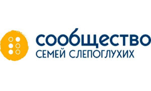 МБОО «Сообщество семей слепоглухих»
