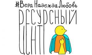 АНО «Ресурсный центр помощи людям сментальными нарушениями «Вера. Надежда. Любовь»